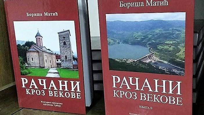 Пртомоција књига Борише Матића
