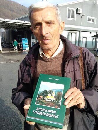 Књига Духовноаст средњег Подриња - Цветко Стојкановић, аутор