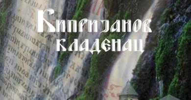 кипријан-кладенац- песнички конкурс