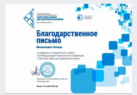 Конференција - МОсква - Олгица