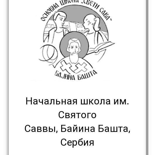 """ОШ """"Свети Сава"""" - Конференција"""