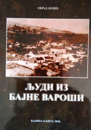 Додић - Књига