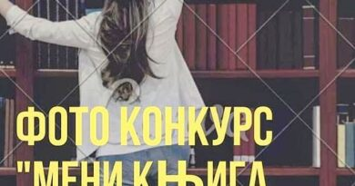 """Народна библиотека """"Милош Требињац"""" – Фото конкурс """"Мени књига значи"""""""