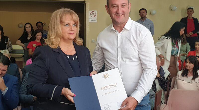 Захвалница ДЗ Бајина Башта општине Сребреница