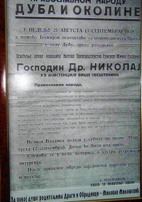 Плакат из 1939. године којим је најављена посета Владике Николаја цркви у Дубу